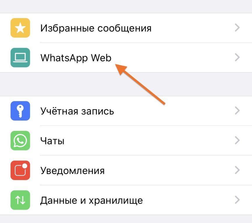 Настройки WhatsApp на iOS