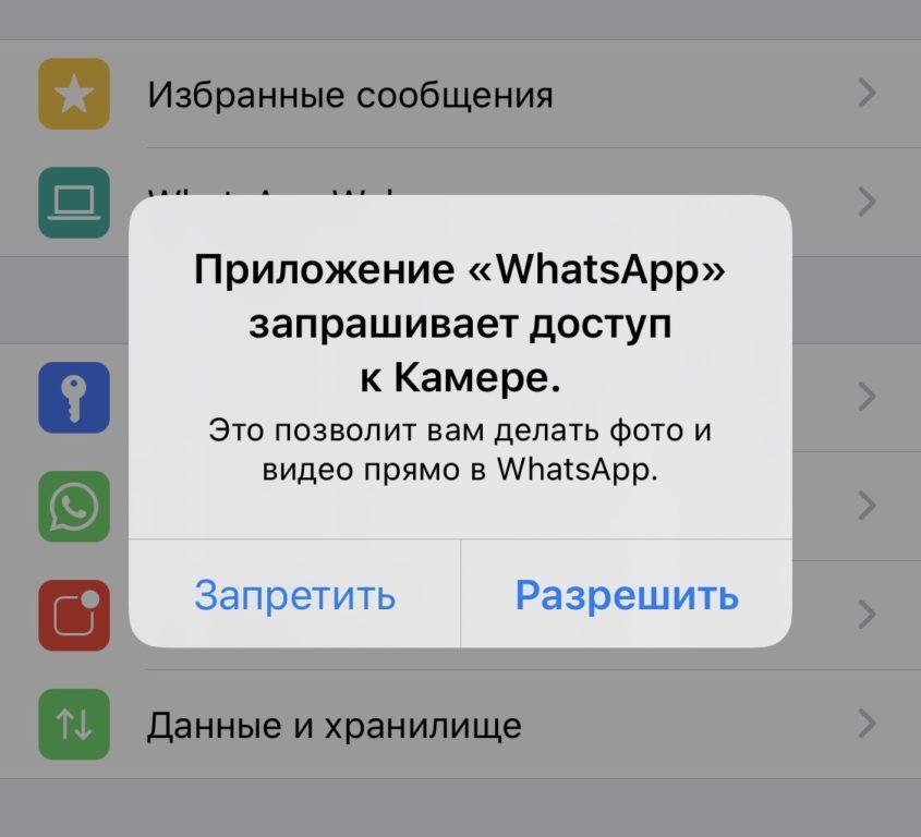 Запрос на разрешение приложению использовать камеру телефона