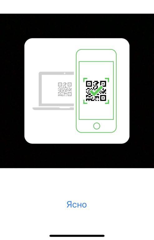 Экран для сканирования QR-кодов в WhatsApp