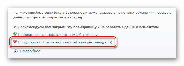 Пункт Продолжить открытие этого веб-сайта Internet Explorer