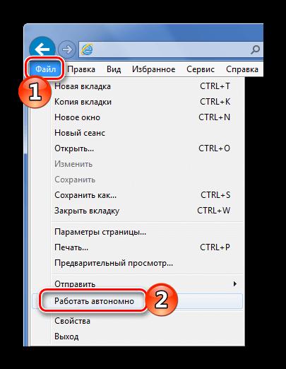 Работать автономно Internet Explorer