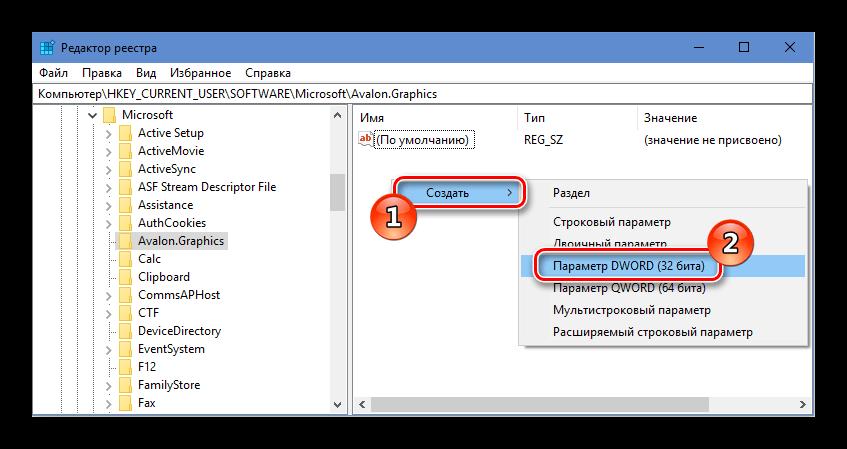Создание параметра DWORD 32 бита Редактор реестра