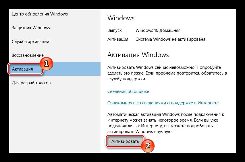 Активация Windows 10 в параметрах системы