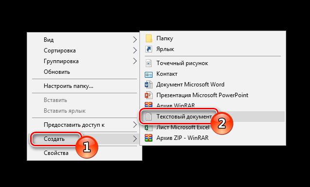 Создание текстового документа из контекстного меню