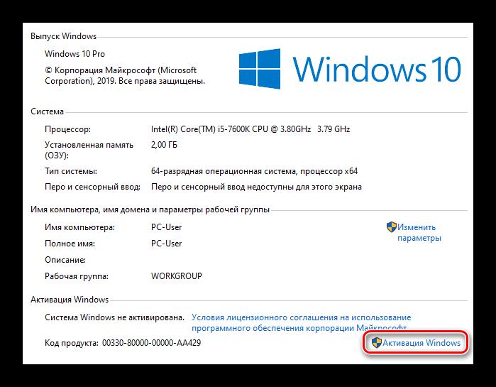 Свойства системы Windows 10 Активация