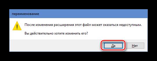Подтверждение изменения расширения файла Windows 10