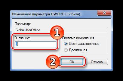 Редактирование ключа GlobalUserOffline реестр Windows 7
