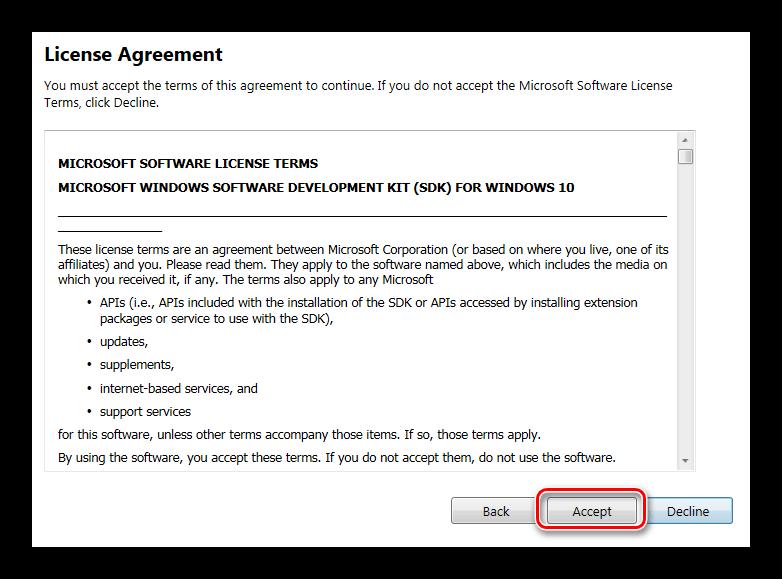 Лицензионное соглашение SDK Windows 10