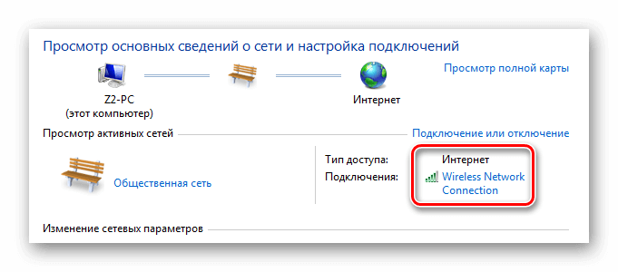 Просмотр сведений о сети Windows 7