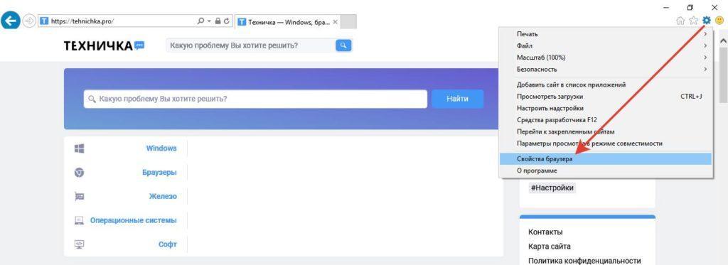 Переход в свойства браузера Internet Explorer