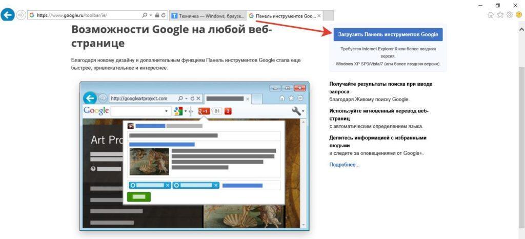 Загрузка Панели инструментов Google