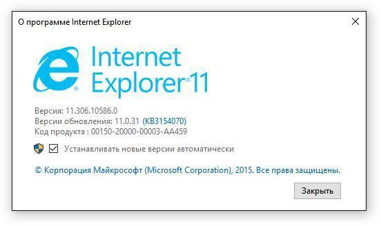 Проверка обновлений Internet Explorer