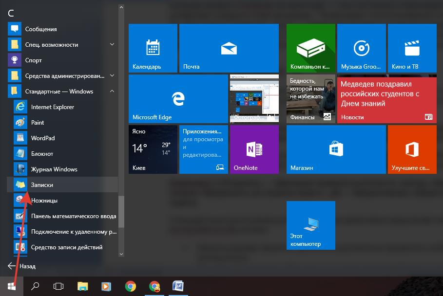 Заметки в Windows 10