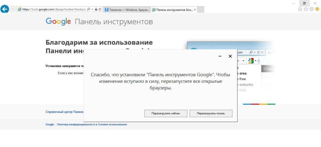 Установка расширения в Internet Explorer