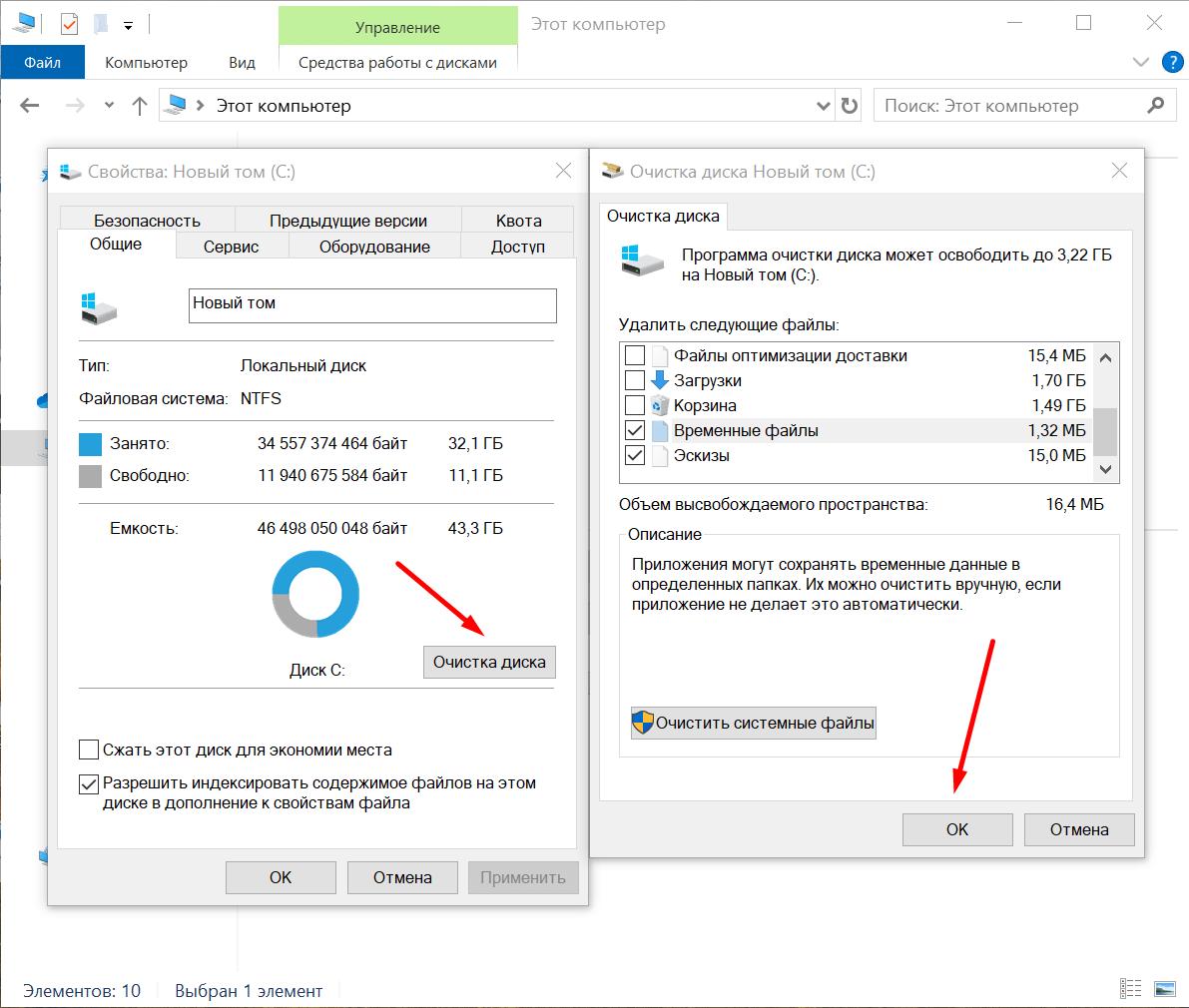 Очистка системных файлов на диске