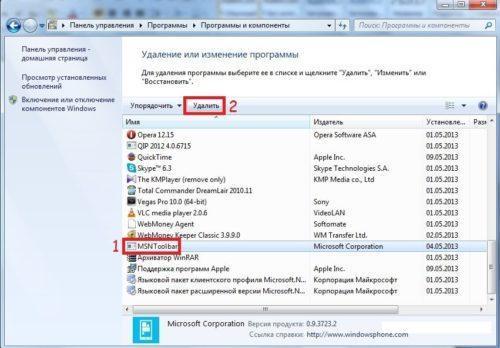 Удаление MSN Toolbar