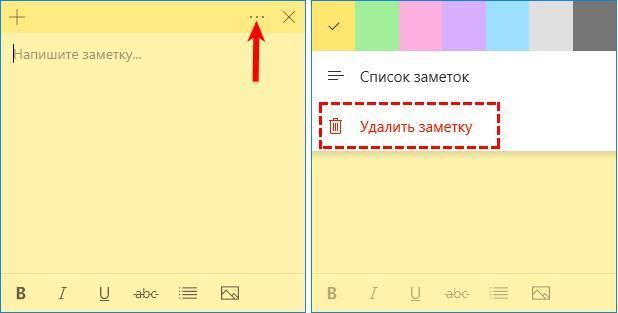 Записки на Windows 10