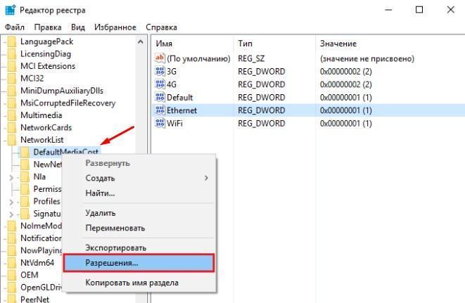 Изменение разрешений в редакторе реестра