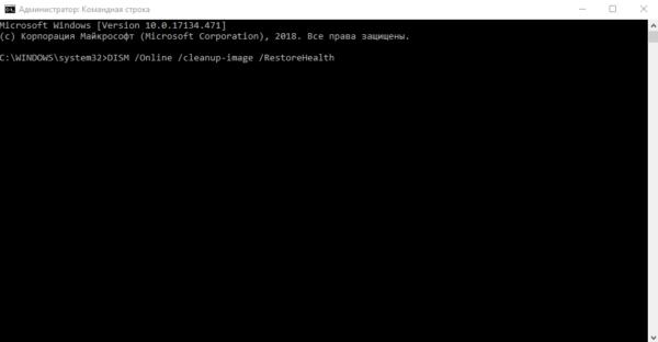 Восстановление системных файлов через командную строку