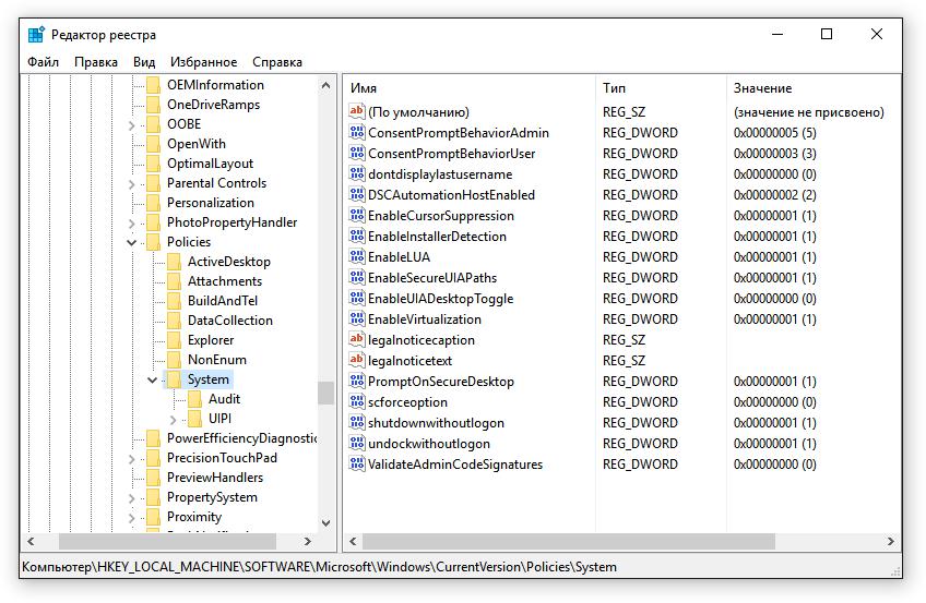 Выбор каталога в редакторе реестра