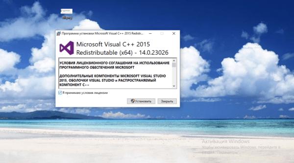 Установка Visual C++ на Windows 10