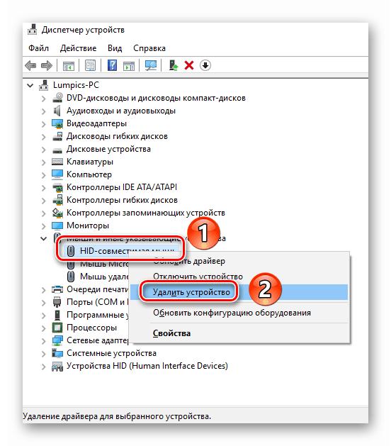 Удаление устройства на Windows 10