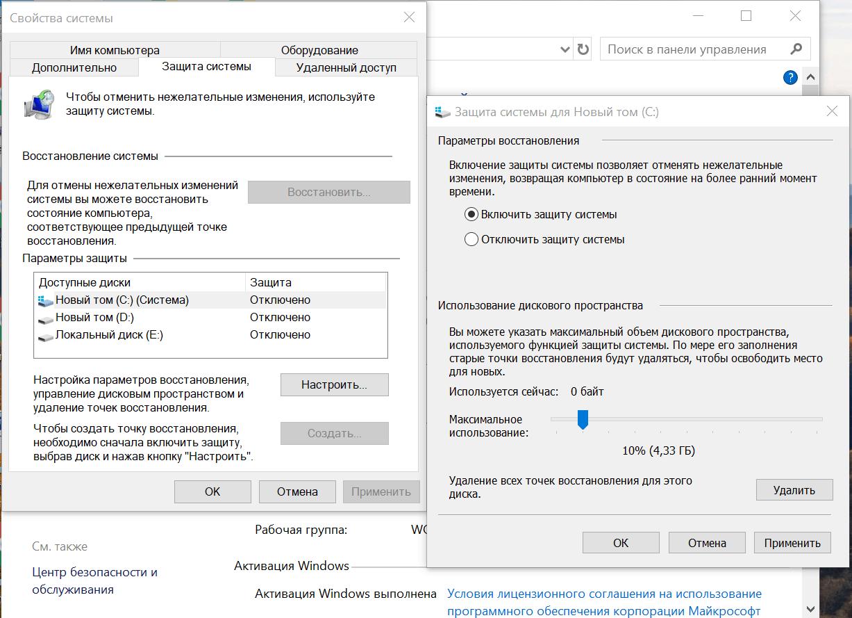 Проверка системы создания точек восстановления на Windows 10