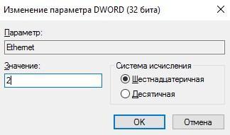 Включение лимита для Ethernet-подключения