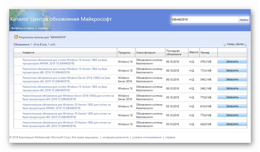 Поиск обновления в каталоге Microsoft