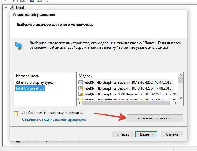 Установка программного обеспечения оборудования с диска