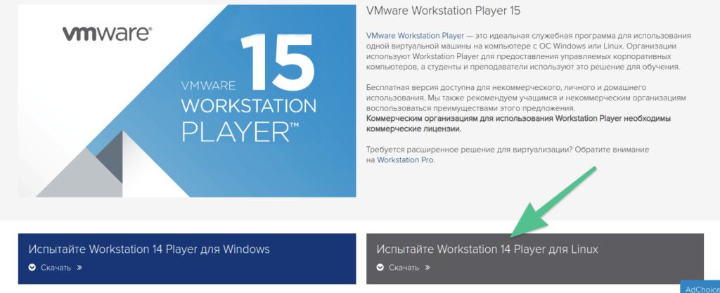 Официальный сайт VMware