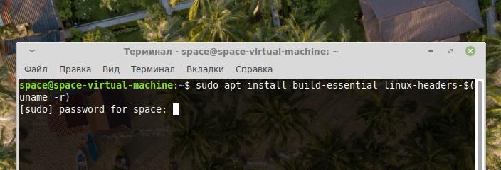 Запрос на ввод пароля в Linux Mint