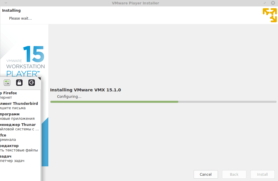 Процесс установки VMware Workstation в Linux Mint