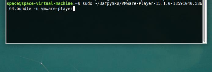 Команда удаления VMware из операционной системы