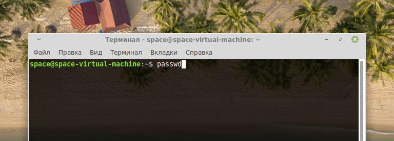 Команда для смены пароля