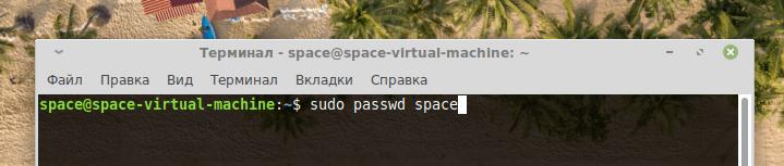 Команда для смены пароля конкретному пользователю