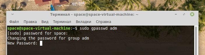 Запрос на ввод нового пароля от утилиты gpasswd