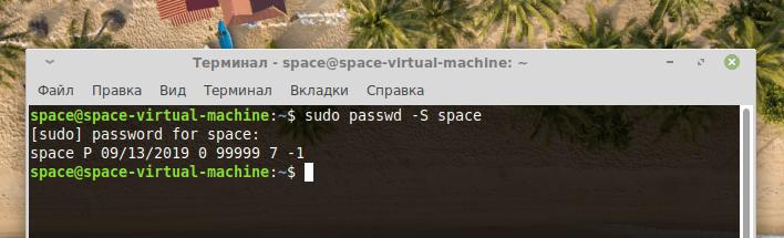 Команда для вывода информации о пароле пользователя