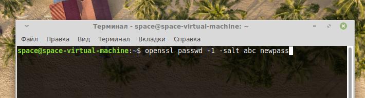 Команда для шифровки паролей
