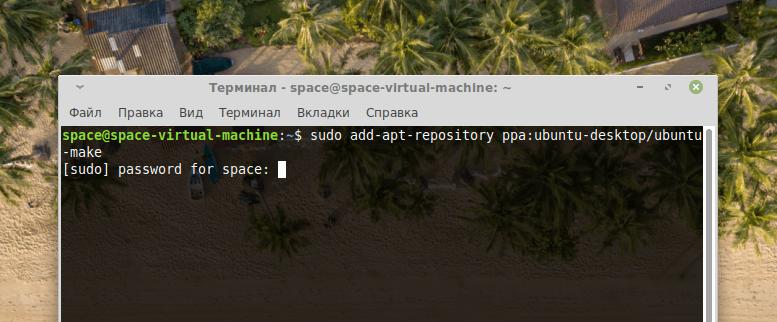 Запрос пароля в терминале