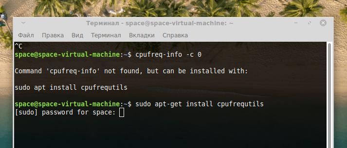 Запрос на ввод пароля для установки программы