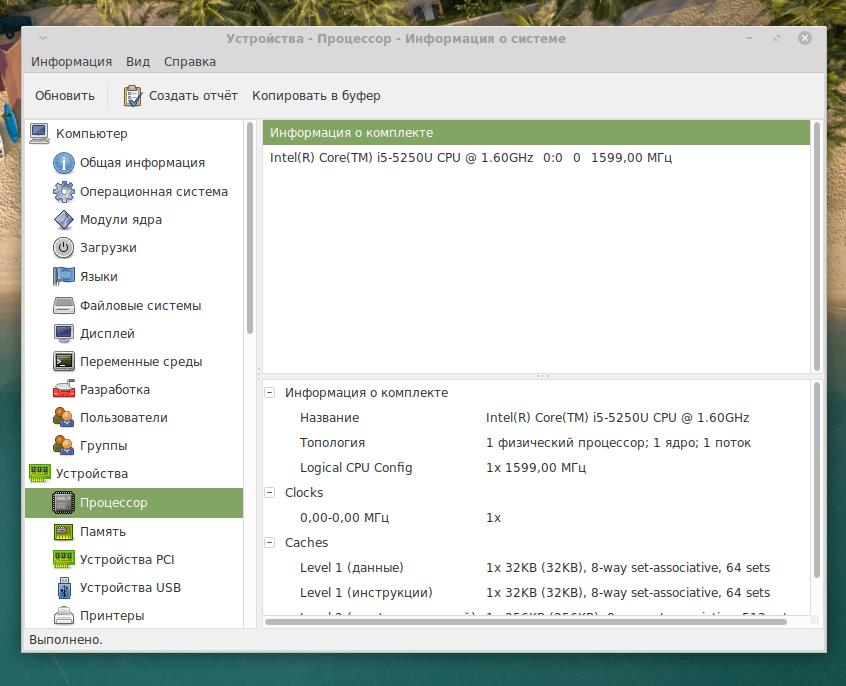 Подробная информация о процессоре в hardinfo