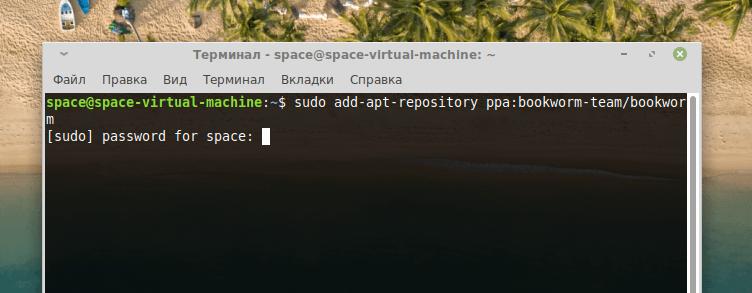 Запрос на ввод пароля в терминале