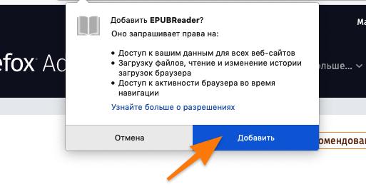 Запрос на добавление расширения в браузер