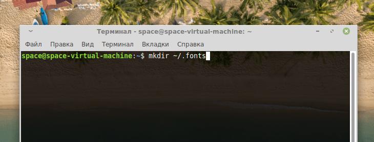 Команда для создания папки fonts