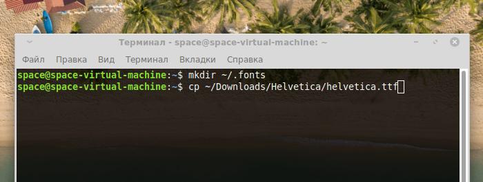 Команда для копирования файлов в Linux