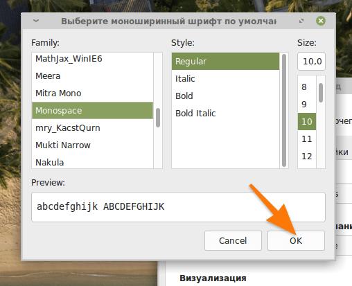 Окно выбора шрифтов в Linux Mint