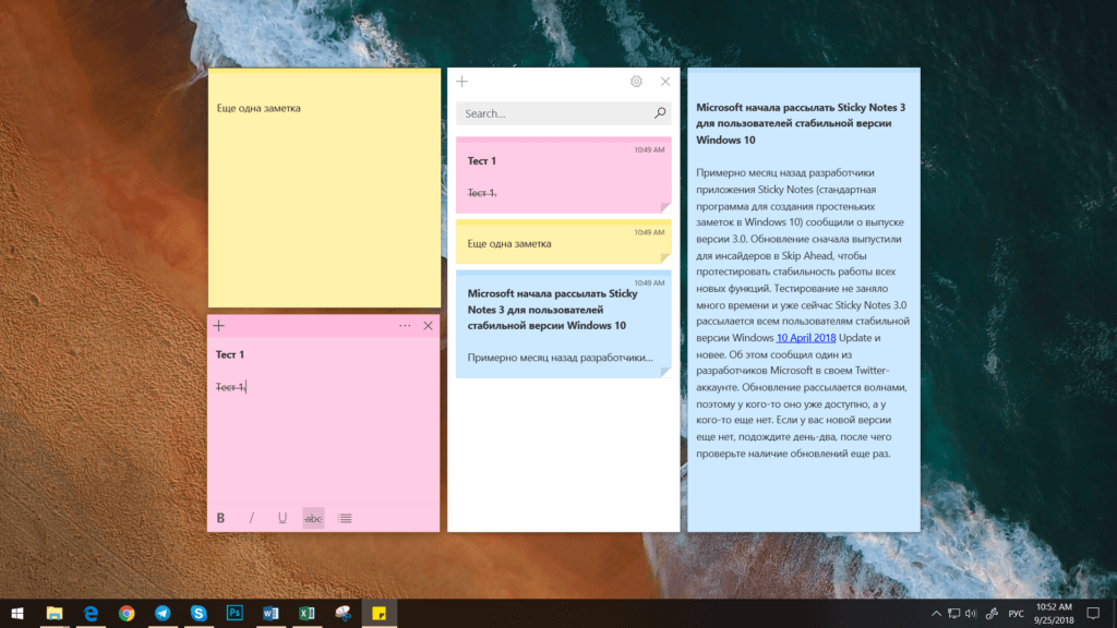 Создаем заметки на рабочем столе в Windows 10