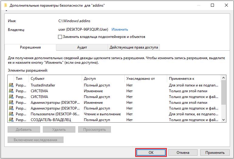 Жмем ок, безопасность Windows