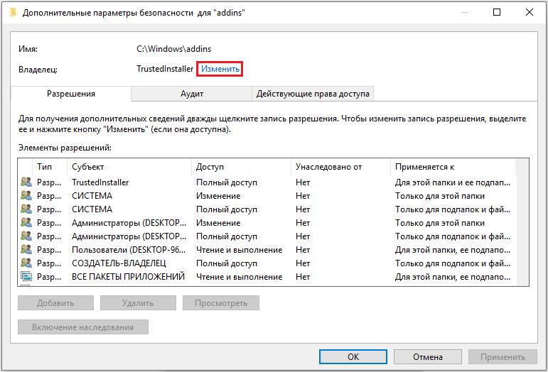 Изменить параметры безопасности папки